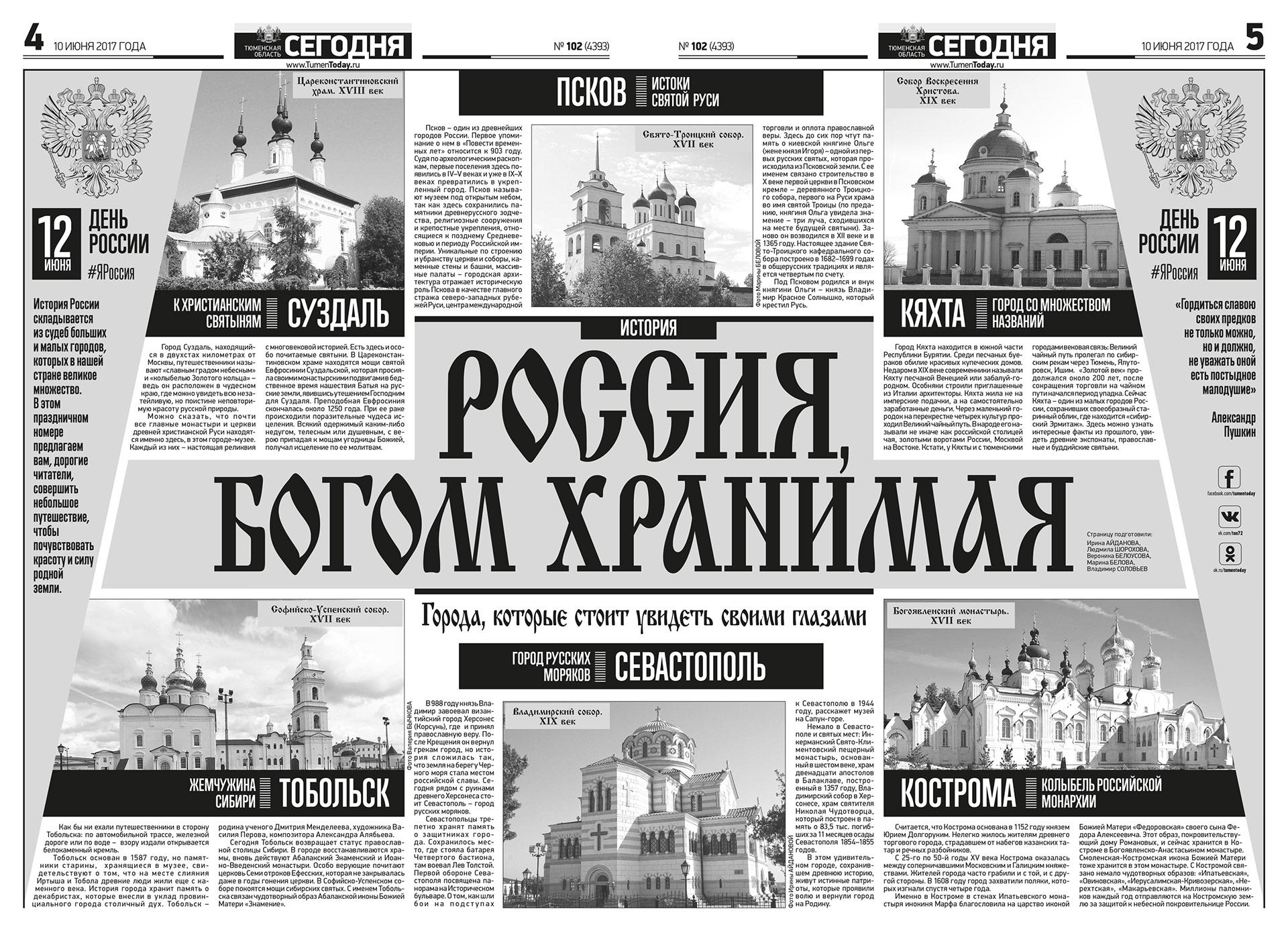 Шаблон газетного разворота для фото