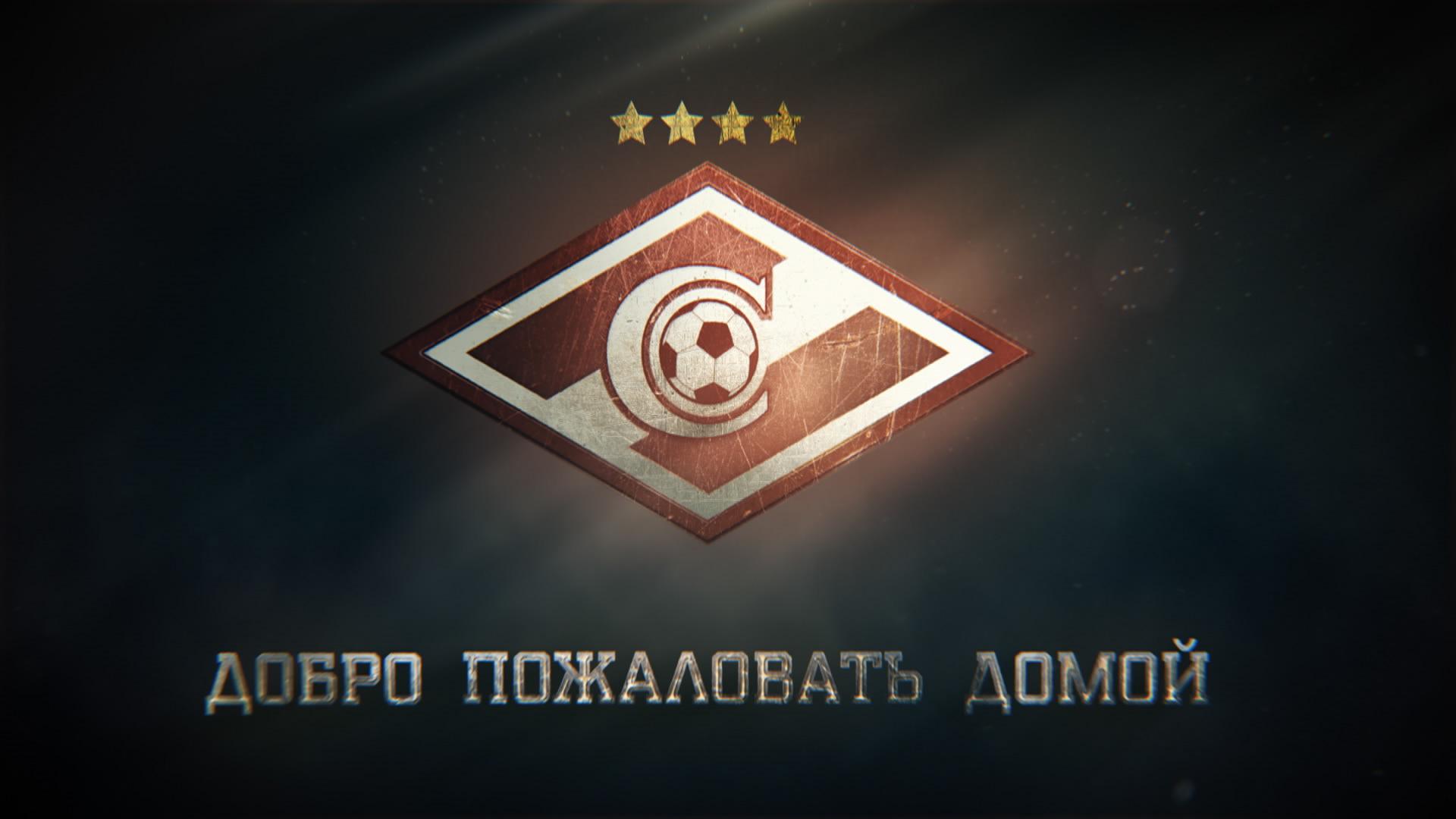 Обои Спартак Москва На Рабочий Стол