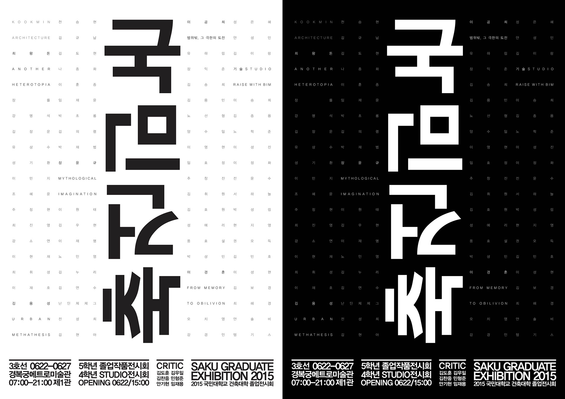 2015 School Of Architecture Kookmin University Graduate Exhibition Poster Design